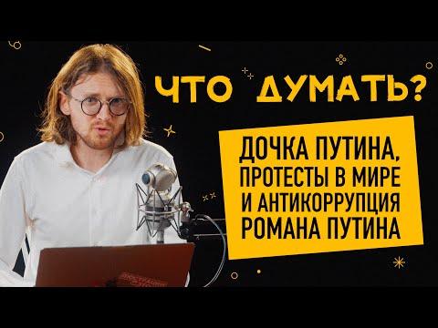 ДОЧКА ПУТИНА В КЛАБХАУСЕ, ЯБЛОКО ПРОТИВ ТАКСИСТОВ, РОМАН ПУТИН