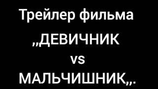 Трейлер фильма ,,ДЕВИЧНИК vs МАЛЬЧИШНИК,,.