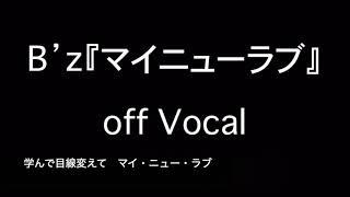 B'z『マイニューラブ』歌詞付きカラオケ