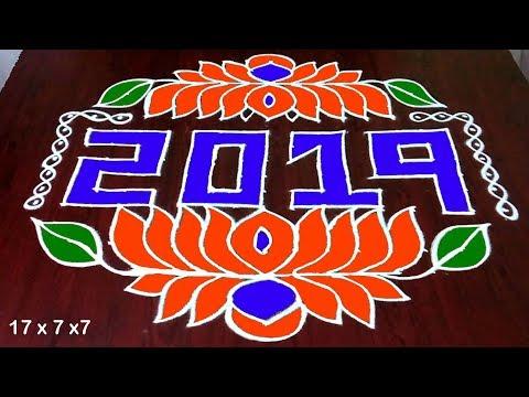 Happy New Year New Rangoli 62