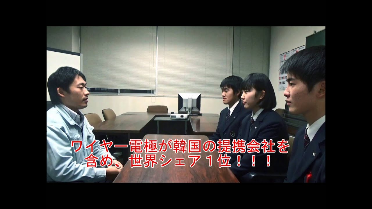 動画サムネイル:#003 湯沢翔北高校×株式会社チバ・テクノ ~世界に誇れる地元企業~