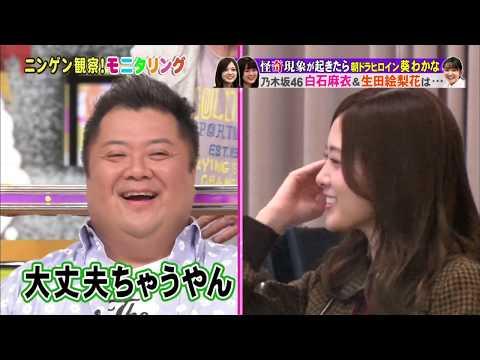 Nogizaka46 乃木坂46 Prank on Shiraishi Mai & Ikuta Erika by Eng Sub