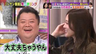 乃木坂46 TBS Monitoring -乃木坂46 ニンゲン観察!モニタリング 白石麻...