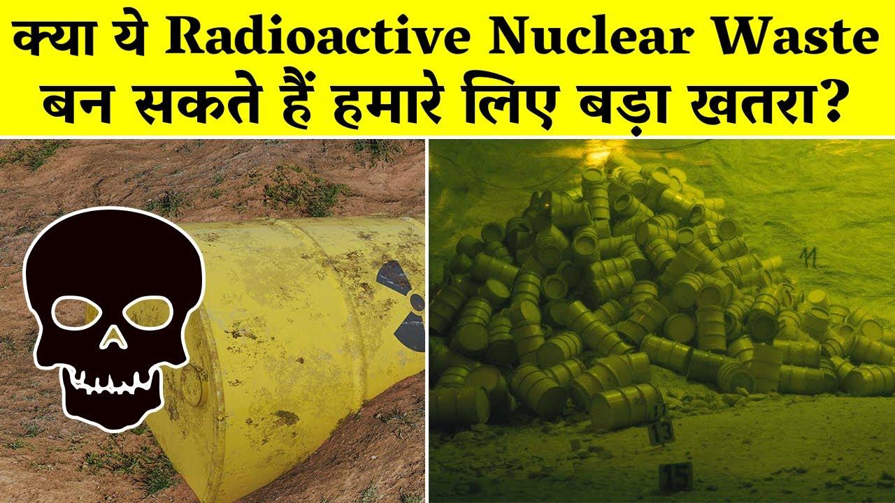 परमाणु कचरे का क्या होता है? What Happens to Nuclear Waste