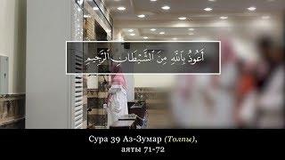 Абд ар-Рахман Ар-Рушуд. Сура 39 Аз-Зумар (Толпы), аяты 71-72