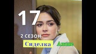Сиделка сериал. Дата возможного выхода 17 серии. 2 СЕЗОН