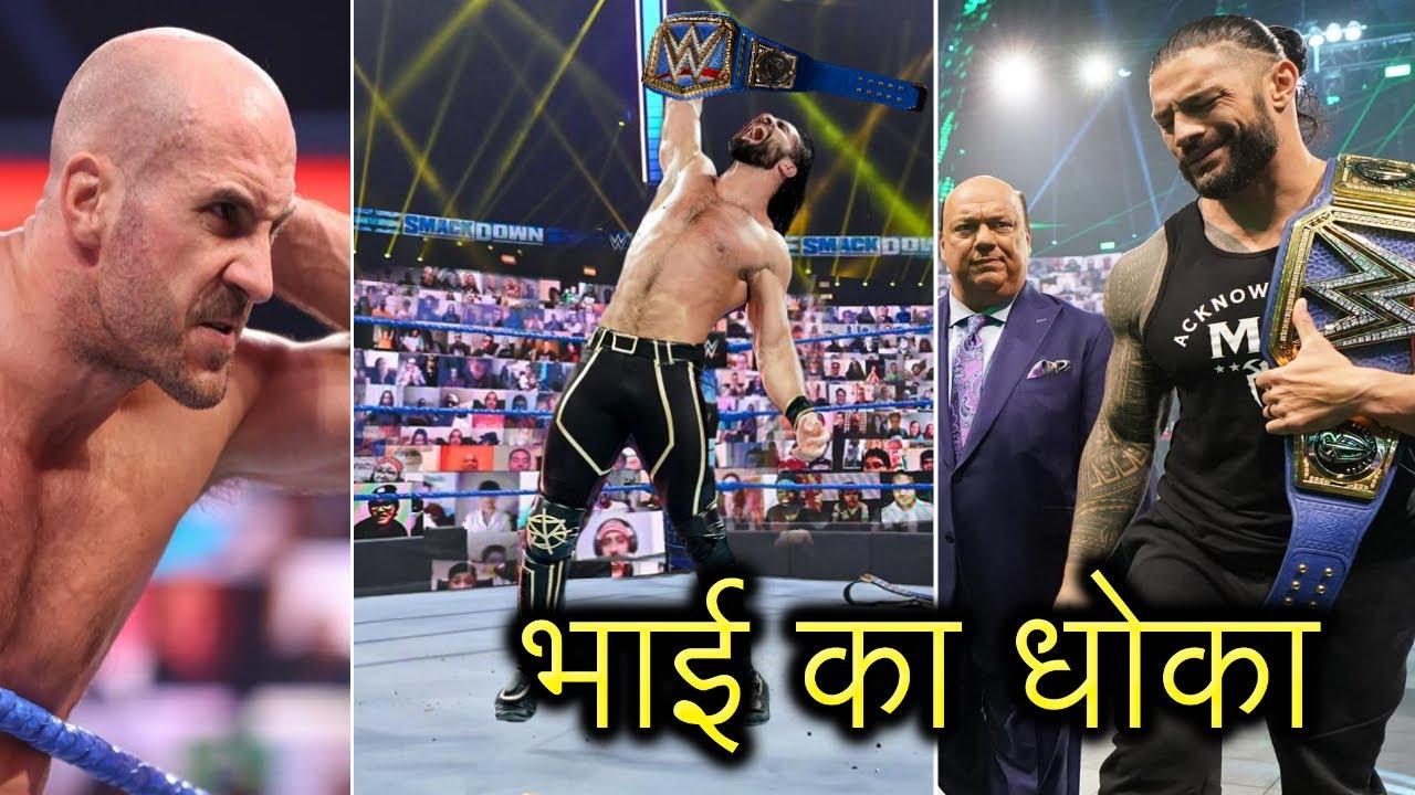 भाई का धोका Roman reigns - Seth Rollins Attacks Roman reigns & Cesaro at WWE WrestleMania Backlash