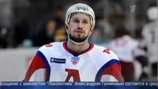 У Александрa Галимова остановилось сердце (1 канал )