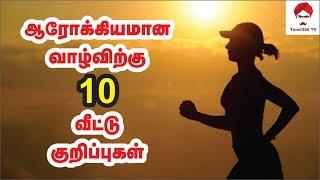 #HEALTH ஆரோக்கியமான வாழ்விற்கு 10 வீட்டு குறிப்புகள் || 10 TIPS FOR HEALTHY LIFE