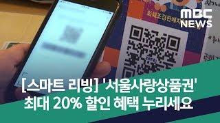 [스마트 리빙] '서울사랑상품권' 최대 20% 할인 혜…