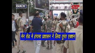 Ranchi// मेन रोड में हंगामा प्रशासन ने लिया तुरंत एक्शन 50 से ऊपर लड़के थे शामिल