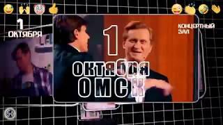 Шоу Ваши Пельмени в Омске!