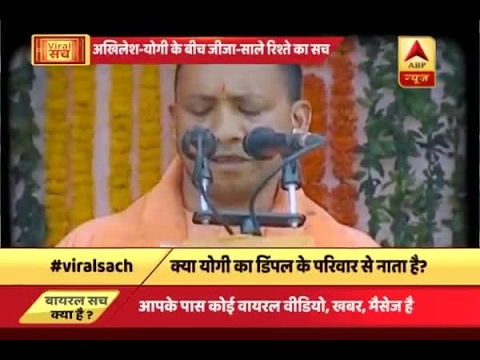 Viral Sach: Are Akhilesh Yadav and Yogi Adityanath brother in laws?