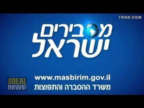 ISRAEL'S PR WAR