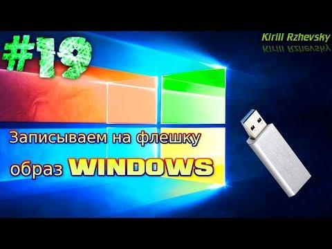 Видеоурок #19 о том, как записать на флешку образ любой версии Windows
