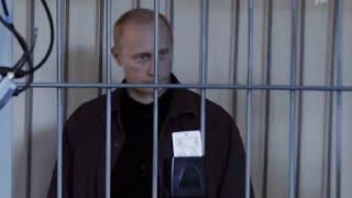Что если на Путина кандалы наденут?