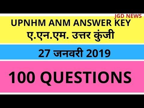 GNM Nursing course || UPNHM ANM ANSWER KEY || 100 प्रश्नों का सेट || 27 जनवरी 2019|| JGD NEWS