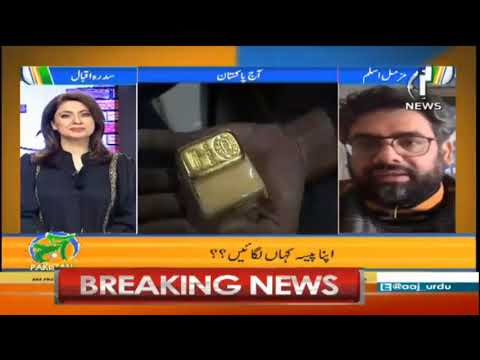 Aaj Pakistan with Sidra Iqbal   5th November 2020   Aaj News