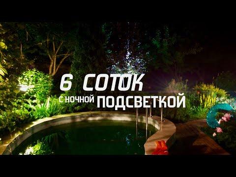 Сказочный РАЙ на ДАЧЕ / 6 соток