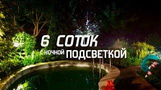 ОБЗОР ДАЧИ 6 соток / ДНЕМ и НОЧЬЮ