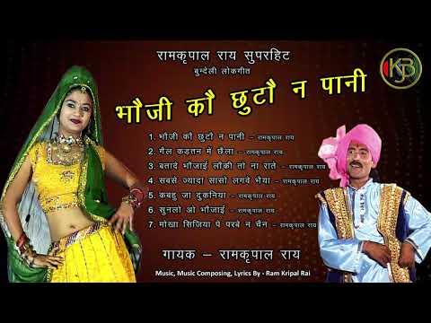 Bhauji Ko Chunto Na Pani   Majedar Songs   मस्त भौजी   Ramkripal Rai - Mp3 Audio Jukeboxi
