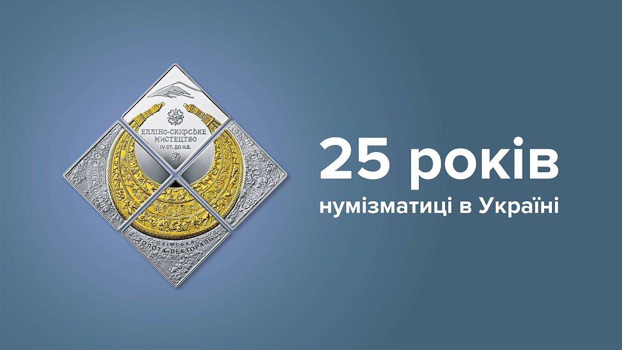 Українській нумізматиці виповнюється 25 років