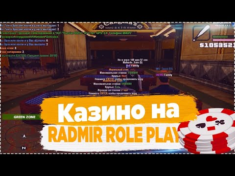 Казино на Radmir Role Play