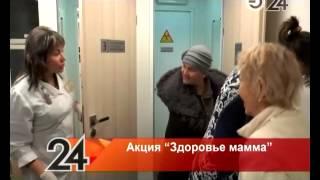 Елена Малышева рассказала женщинам Казани о раке молочной железы