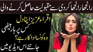 Who Is Close To Iqra Aziz Heart