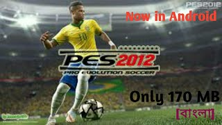 PES 2012 (170 mb) Download করুন এখন Android এ compress | Technical Siam...