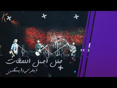 Every Day6 Final Concert: The Best Moment D3 Part 1 [Arabic Sub]