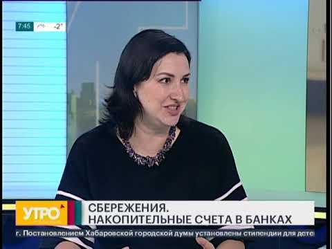 Накопительные счета в банках. Утро с Губернией. 15/11/2018. GuberniaTV