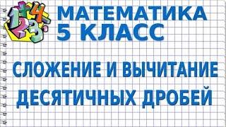 МАТЕМАТИКА 5 класс. СЛОЖЕНИЕ И ВЫЧИТАНИЕ ДЕСЯТИЧНЫХ ДРОБЕЙ