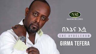 Girma tefera - Beniena Esua - ግርማ ተፈራ - በኔና እሷ - Ethiopian Music