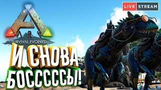 🦎 Ark: Survival Evolved (15.18) -  И снова БОССЫ! На Аллозаврах и Теризино.