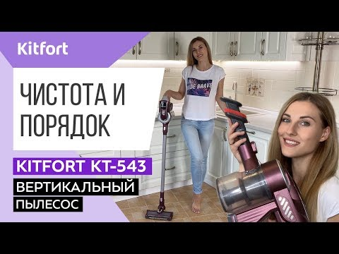 К УБОРКЕ ГОТОВ | Вертикальный пылесос «2 в 1» Kitfort KT-543