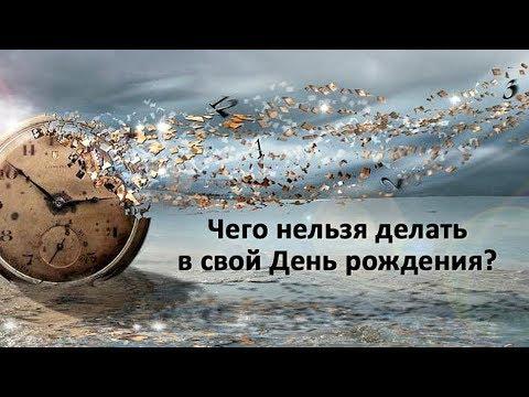 Вот что Ни В Коем Случае нельзя делать В СВОЙ ДЕНЬ РОЖДЕНИЯ!