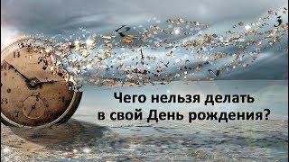 Вот что Ни В Коем Случае нельзя делать В СВОЙ ДЕНЬ РОЖДЕНИЯ!(, 2017-08-03T03:00:01.000Z)