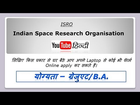 How to Apply ISRO form online (Indian Space Research Organisation)