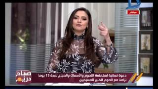 صباح دريم | دكتور هاني الناظر:الأردن تحقق 3 مليار دولار سنويا من السياحية العلاجية من البحر الميت