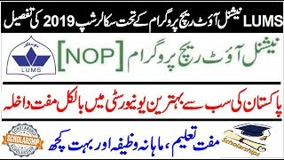 LUMS NOP Scholarship 2019 Session !! 100% Free Education and Monthly Stipend