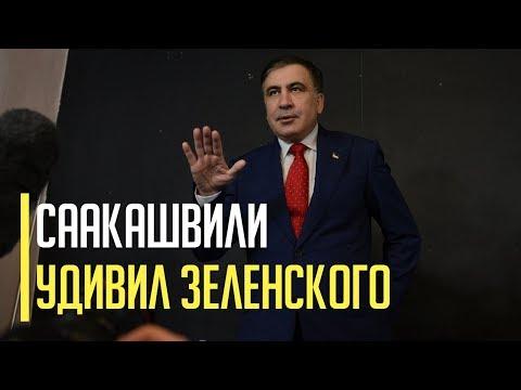 Срочно! Обращение Михаила Саакашвили в поддержку Зеленского взорвало сети. Не на Майдан, а в Церковь