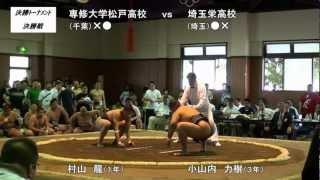 20120609 関東高校相撲大会 専修大学松戸高校