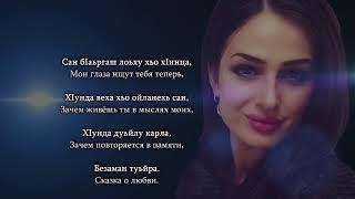 Марха Макаева - Безаман туьйра. Чеченский и Русский текст.