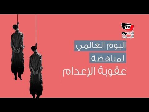 دولة عربية تتقدم العالم في تنفيذ عقوبة الإعدام ..تعرف عليها  - 23:21-2017 / 10 / 11
