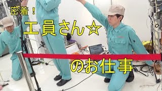 明和電機 工員さんに焦点を当てた動画 2018/07/28 東急ハンズ新宿 3回目