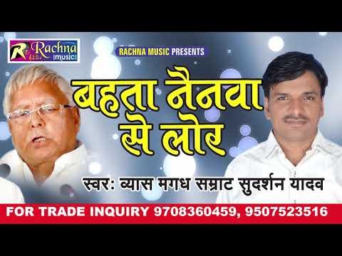 व्यास सुदर्शन यादव की सबसे हिट गीत - Bahata Nainawa Se Lor - Surdarshan Yadav -Bhojpuri Hit Song