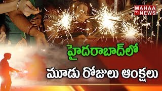 Restrictions Imposed for Diwali 2017 Celebrations in Hyderabad | Mahaa News