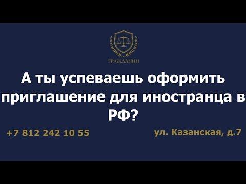 А ты успеваешь оформить приглашение для иностранца в РФ?