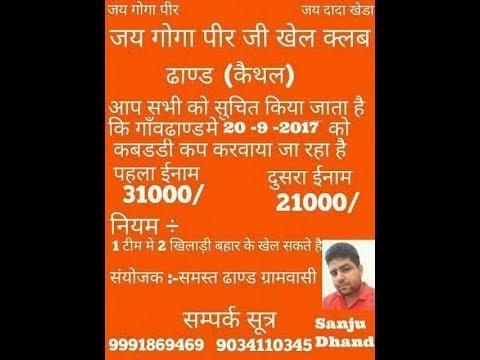 Dhand Kabaddi Cup (Kaithal)  Live Now!  Kabaddi24x7